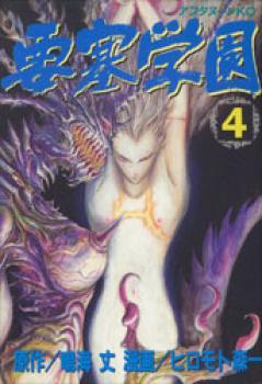 Yosai Gakuen 4
