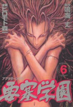 Yosai Gakuen 6