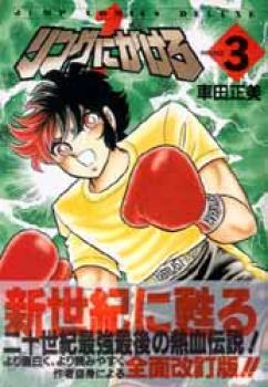 Ring ni Kakeru manga 3