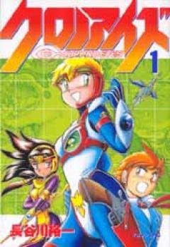 Chrono Eyes manga 1