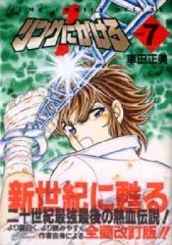 Ring ni Kakeru manga 7
