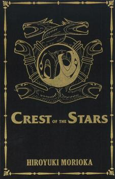Crest of the stars Collectors Edition HC