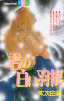 Kimi no Shiroi Hane