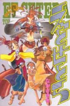 Et cetera manga 5