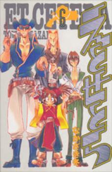 Et cetera manga 6