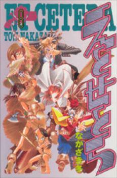 Et cetera manga 8