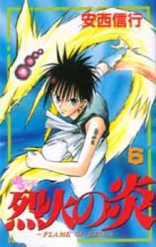 Flame of Recca manga 06