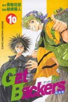 Get Backers Dakkanya manga 10