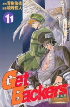 Get Backers Dakkanya manga 11