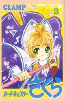 Card captor Sakura manga 02