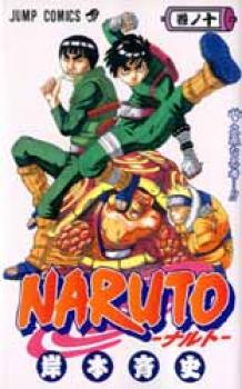 Naruto manga 10