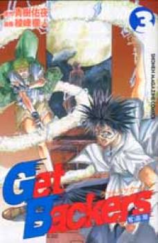 Get Backers Dakkanya manga 03