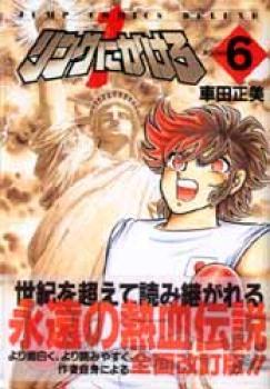 Ring ni Kakeru manga 6