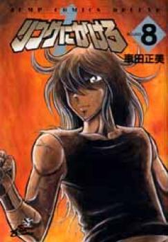 Ring ni Kakeru manga 8