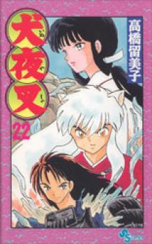 Inu Yasha manga 22