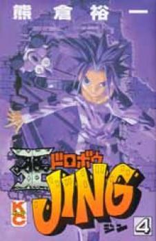 Odorobo Jing manga 4