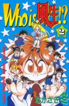 Who is Fuo!? manga 2