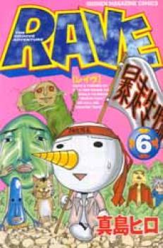 Rave manga 06