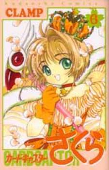 Ka-do kyaputa Sakura manga 06
