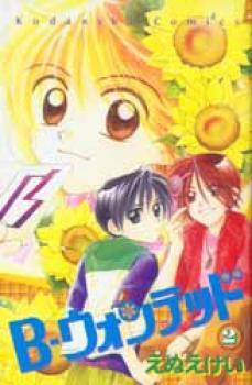 B-Wanted manga 2