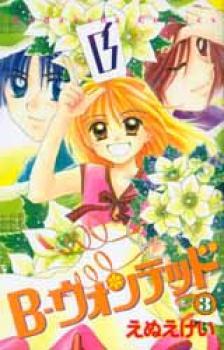 B-Wanted manga 3