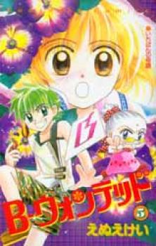 B-Wanted manga 5