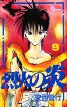 Flame of Recca manga 09