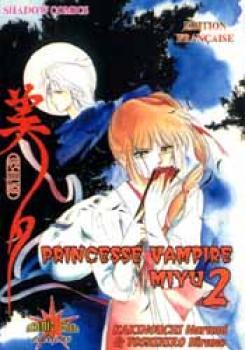 Vampire princess Miyu tome 2
