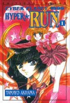 Cyber Planet 1999 Hyper Run tome 1
