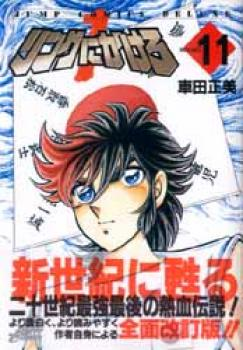 Ring ni Kakeru manga 11