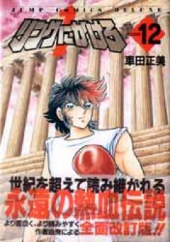 Ring ni Kakeru manga 12