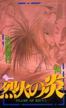 Flame of Recca manga 14