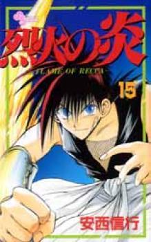 Flame of Recca manga 15