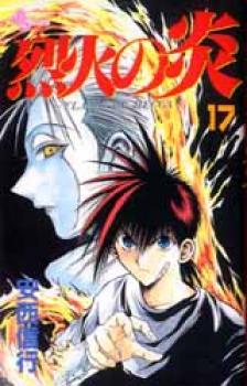 Flame of Recca manga 17