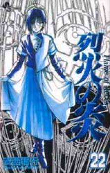 Flame of Recca manga 22