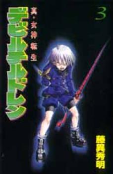 Shin Megamitensei Devil children manga 3