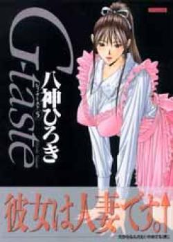 G-taste book 5