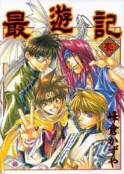 Saiyuki manga 1