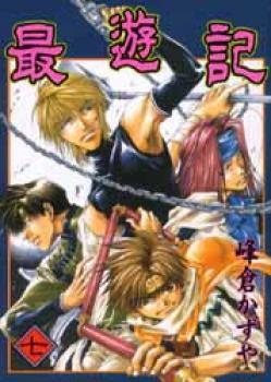 Saiyuki manga 7