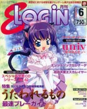 E-login 2002 06 June