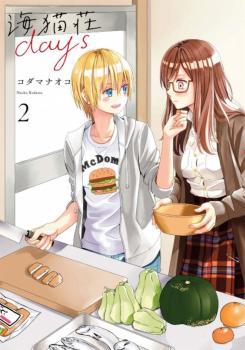 Days of Love at Seagull Villa vol 02 GN Manga