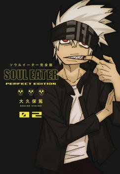Soul Eater Perfect Edition vol 02 GN HC