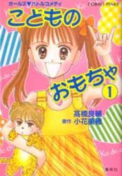 Kodomo No Omocha Novel 1