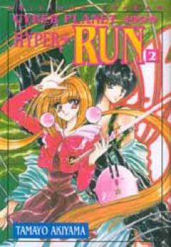 Cyber Planet 1999 Hyper Run tome 2