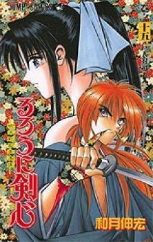 Rurouni Kenshin manga 15