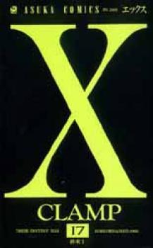 X manga 17