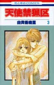 Angel sanctuary manga 03