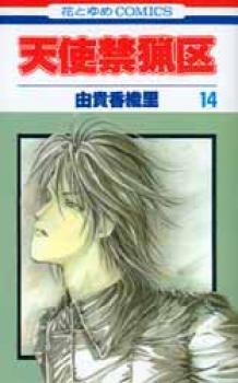 Angel sanctuary manga 14