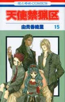 Angel sanctuary manga 15