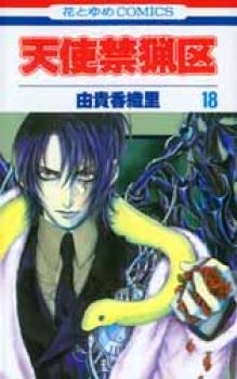 Angel sanctuary manga 18